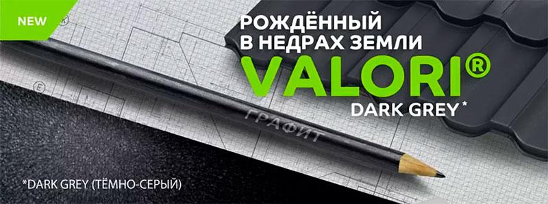 Valori Dark Grey премиум покрытие